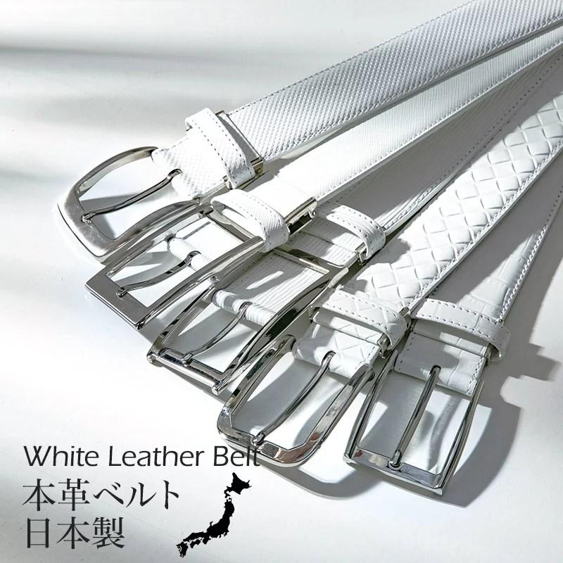 8dad113c21c1 【送料無料】 ビジネス ベルト メンズ 本革 白 ホワイト 日本製 ホワイトレザー 父の日 ギフト · バッグ・ ...