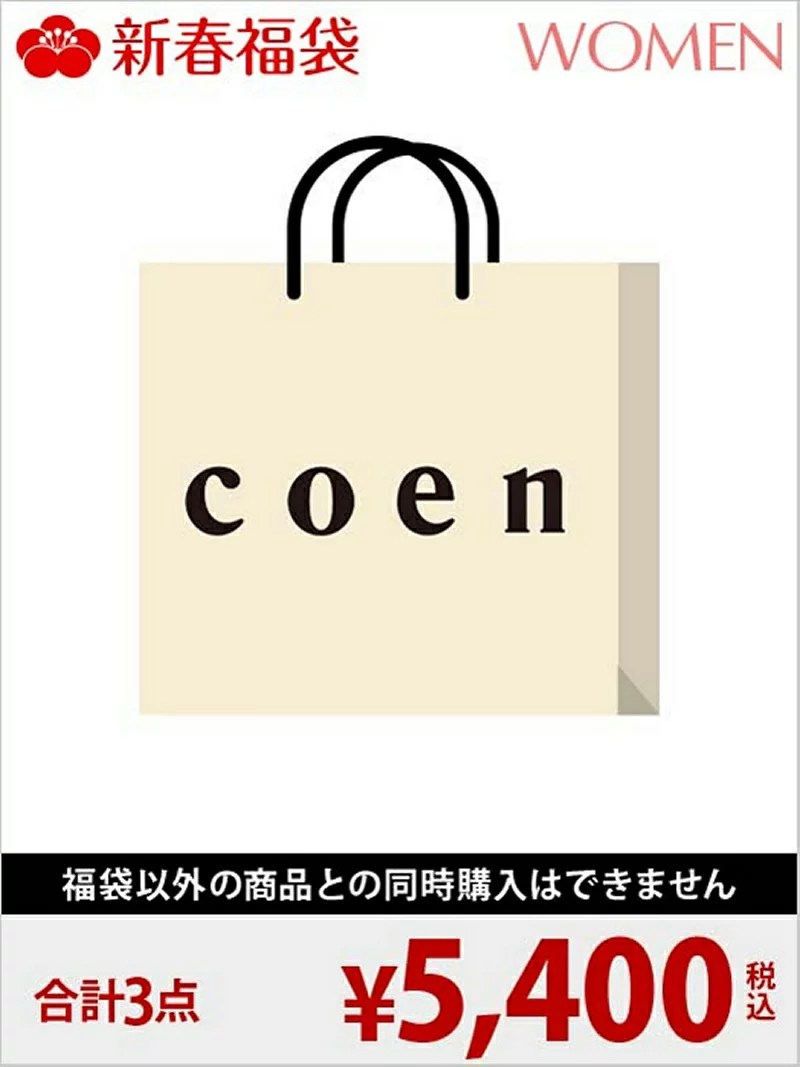 coen [2018新春福袋] WOMEN福袋 coen コーエン【先行予約】*【送料無料】