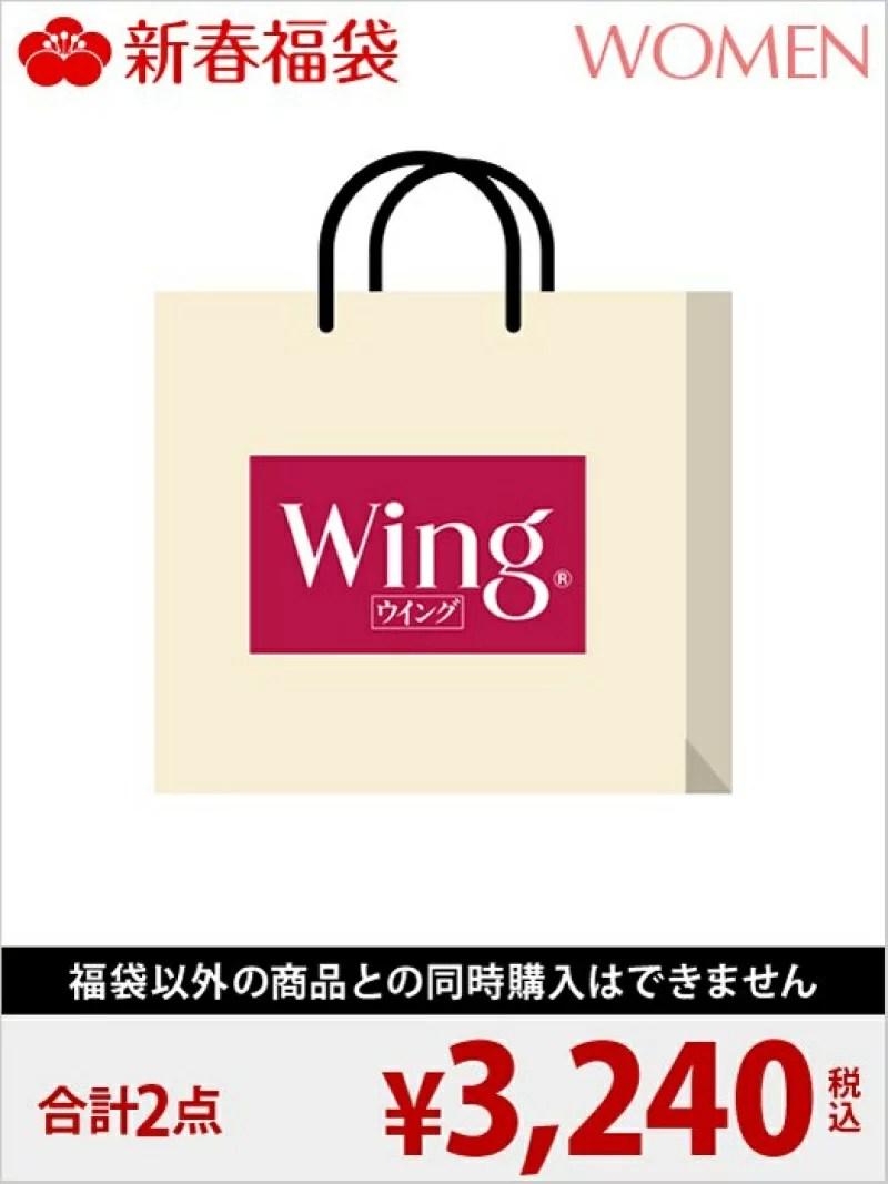 wing [2018新春福袋] あったかインナー2点セット wing ウイング【先行予約】*