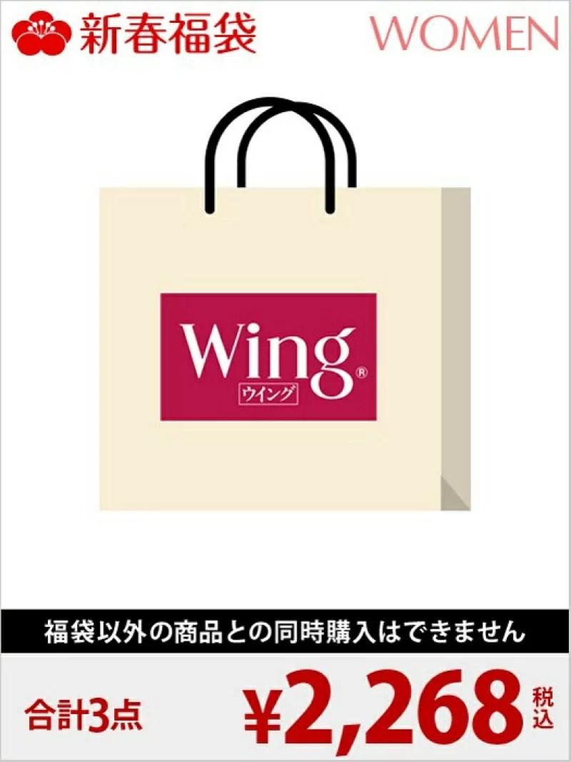 wing [2018新春福袋] ショーツ3点セット wing ウイング【先行予約】*