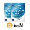 【送料無料】【2パック】 DHC オーラルクリアSS-K12 30日分×2パック (60粒) ディーエイチシー