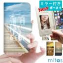 スマホケース 手帳型 多機種対応 手帳 ケース カバー ベルトあり ミラー付き ベルトなし iPhon……