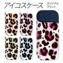 iQOS アイコス ケース 新型 iQOS 2.4 Plus カバー ヒョウ柄 デザイン ハードケース (おしゃれ カワイイ オリジナル 人気 アイコス専用..