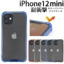iphone12 mini ケース ハード クリア カバー iphone12mini クリアケース 耐衝撃 衝撃 薄型 薄……