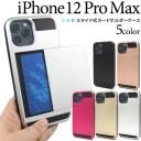 iphone12 pro max ケース ハード iphone12promax ハードケース カードスロット カード入れ ア……