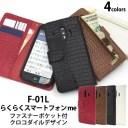 らくらくスマートフォン me f-01l f-42a f42a ケース 手帳型 カバー かわいい クロコダイル 財……