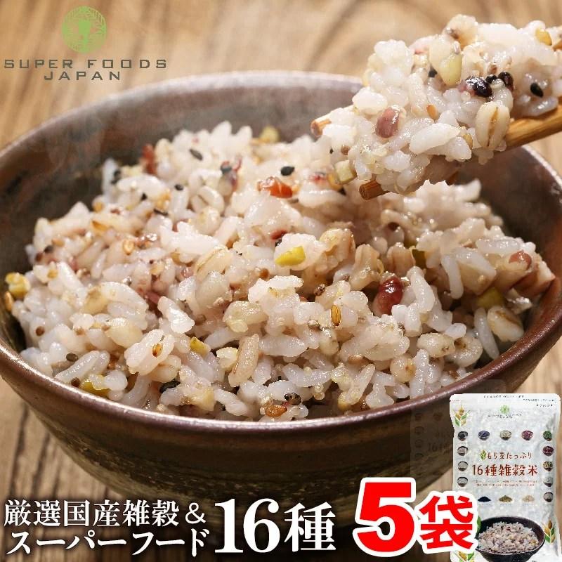 雑穀米 もち麦たっぷり16種雑穀米 2.5kg (500g×5) 送料無料 スーパーフード もち麦