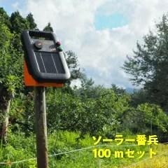 【ハクビシン・アライグマ対策】強力電気柵と電気柵の周辺部品6選 126