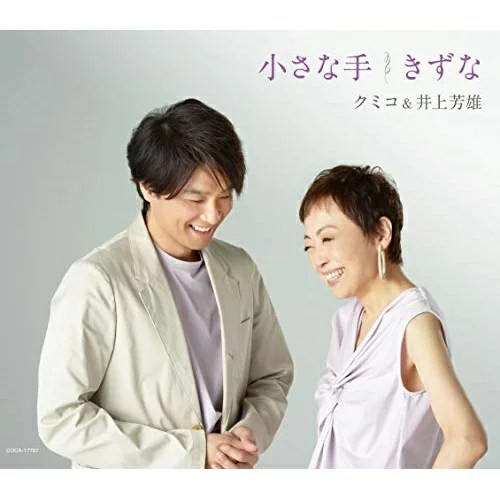 CD/小さな手/きずな/クミコ&井上芳雄/COCA-17767