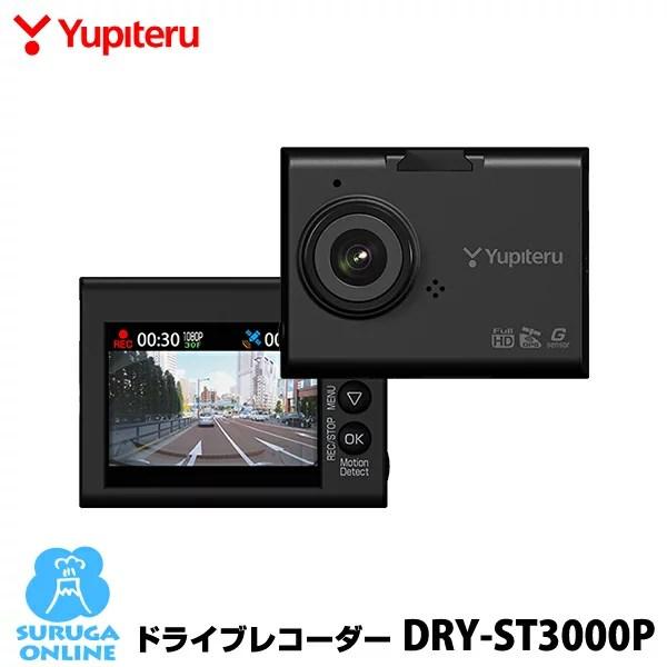 【1000円引きクーポン】ユピテル ドライブレコーダー DRY-ST3000P HDR&FULL H