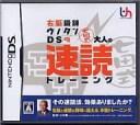 【中古】ニンテンドーDSソフト 右脳鍛錬ウノタンDS 七田式 大人の速読トレーニング