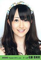【中古】生写真(AKB48・SKE48)/アイドル/AKB48 佐藤亜美菜/顔アップ・両手を肩/劇場トレーディング生写真セット2010.July