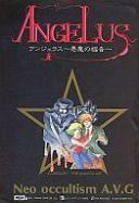 【中古】MSX2 3.5インチソフト アンジェラス悪魔の福音