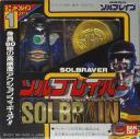 【中古】おもちゃ ソルブレイバー 「特救指令ソルブレイン」 ミニットブレインシリーズ1
