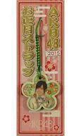 【中古】ストラップ(女性) [単品] 山本彩(NMB48) お正月ストラップ 「AKB48 2015年 5000円福袋/100...