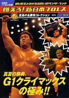 【中古】その他DVD 燃えろ!新日本プロレス vol.44