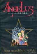 【中古】PC-9801 3.5インチソフト アンジェラス 〜悪魔の福音〜