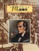 【中古】ボードゲーム [ランクB/付属品欠品] シャーロック・ホームズ 10の怪事件