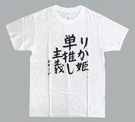 """【中古】Tシャツ(女性アイドル) 中井りか(NGT48) """"抱負""""Tシャツ ホワイト Lサイズ 「AKB48グループ 成人式コンサート〜大人になんかなるものか〜」"""