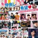 【中古】芸能雑誌 付録付)JUNON 2019年3月号 ジュノン