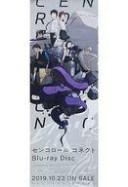 【中古】ポスター ポスター 集合 「Blu-ray センコロール コネクト」 店舗共通特典