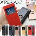 Xperia XZ1 スマホケース 韓国 SO-01K SOV36 701SO スマホ ケース カバー リング付き窓開き手……
