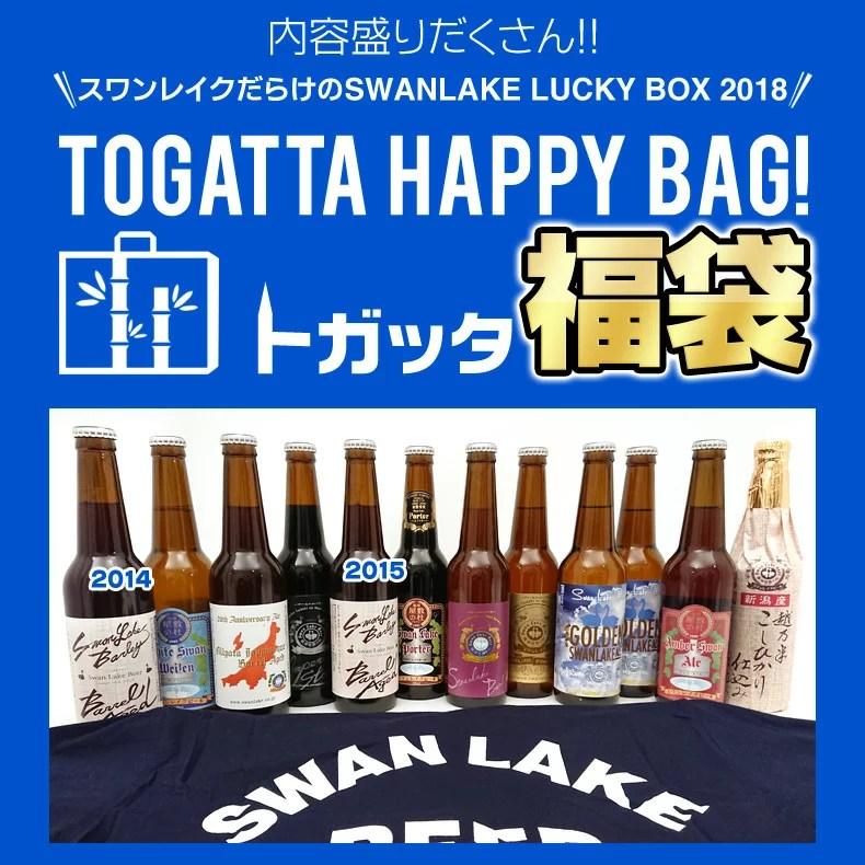 2018年 福袋とがった福袋 竹送料無料 飲み比べこだわりの地ビール12本とSTAFFTシャツのセットスワンレイクビールクラフトビール 地ビール