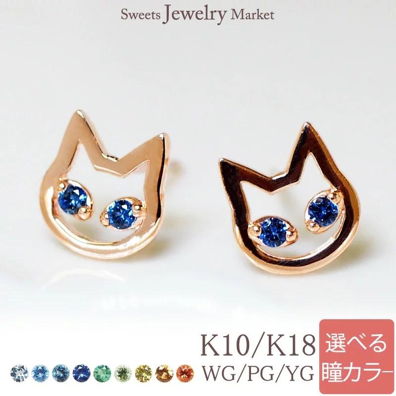【222 deux cent vingt-deux】 猫の日 ネコの日バースストーン ネコ ピアスCat's EyeK10/K18 WG/PG/YG ホワ...