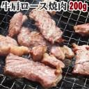 【冷凍】牛肩ロース焼肉・ステーキクオリティ!秘伝のタレ漬け・焼くだけ美味しい【 焼肉 牛 ロース 焼くだけ BBQ 肉汁 厚切り 】