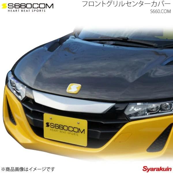 S660.COM SPIDER フロントグリルセンターカバー 塗装済 2COLOR S660 JW5 15.04〜