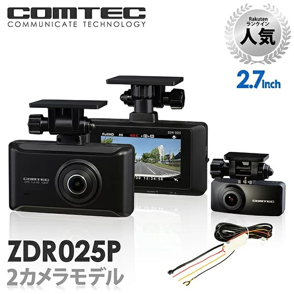 【土日祝も出荷】ドライブレコーダー 前後2カメラ コムテック ZDR025P HDROP-14 駐車