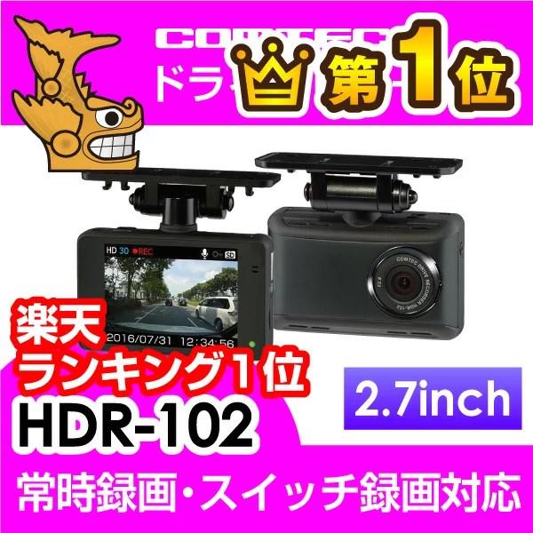 【ランキング1位】ドライブレコーダー コムテック HDR-102 日本製 ノイズ対策済 駐車監視機能対応 常時 衝撃録画 2.7インチ液晶 LED信号機対応ドラレコ