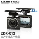 【ドライブレコーダー】ZDR-012 COMTEC(コムテック)ノイズ対策済み 駐車監視ユニット対応 小型ボディ 2.3インチ液晶搭載 常時録画 衝..