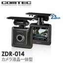 ドライブレコーダー コムテック ZDR-014 ノイズ対策済 フルHD高画質 常時 衝撃録画 GPS搭載 駐車監視対応 2.3インチ液晶