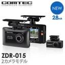【新商品】ドライブレコーダー 前後2カメラ コムテック ZDR-015 ノイズ対策済 フルHD高画質 常時 衝撃録画 GPS搭載 駐車監視対応 2.8イ..
