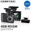【新商品】ドライブレコーダー 前後2カメラ コムテック HDR-951GW 日本製 3年保証 ノイズ対策済 フルHD高画質 常時 衝撃録画 GPS搭載 ..