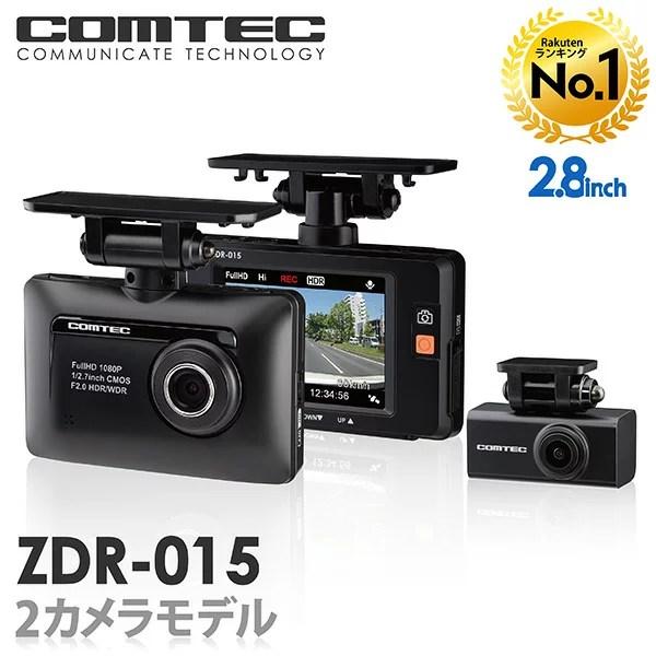 【ランキング1位】ドライブレコーダー 前後2カメラ コムテック ZDR-015 ノイズ対策済 フルH