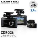 【新商品】ドライブレコーダー 前後2カメラ コムテック ZDR026 日本製 ノイズ対策済 超高画質370万画素 常時 衝撃録画 GPS搭載 駐車監..