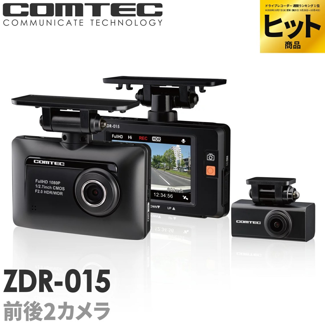 ドライブレコーダー 前後2カメラ コムテック ZDR-015 ノイズ対策済 フルHD高画質 常時 衝