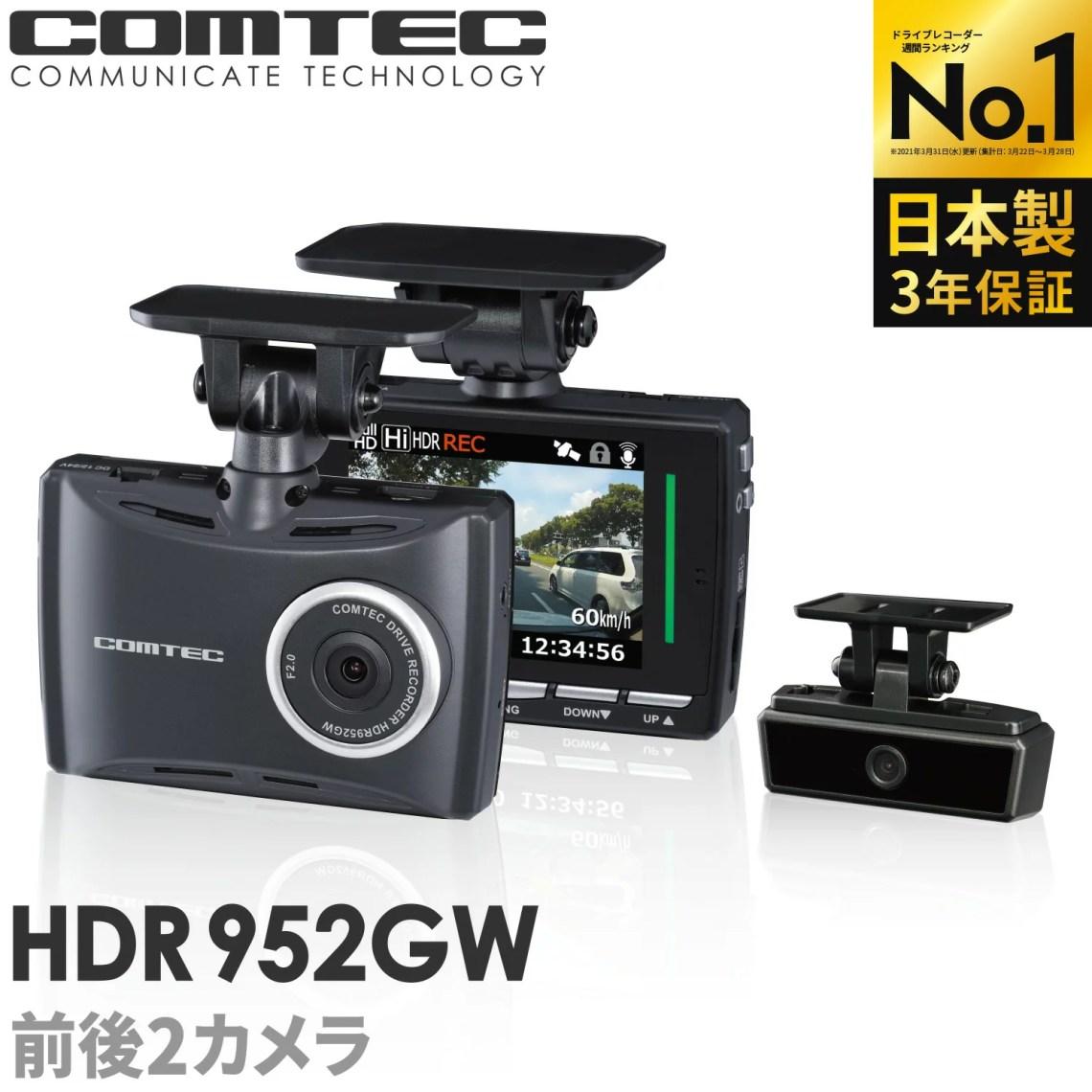 ドライブレコーダーランキング1位 日本製 3年保証 前後2カメラ ドライブレコーダー コムテック H