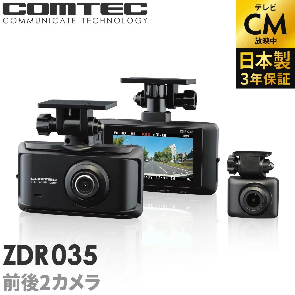 【新商品】ドライブレコーダー 前後2カメラ コムテック ZDR035 日本製 3年保証 ノイズ対策済