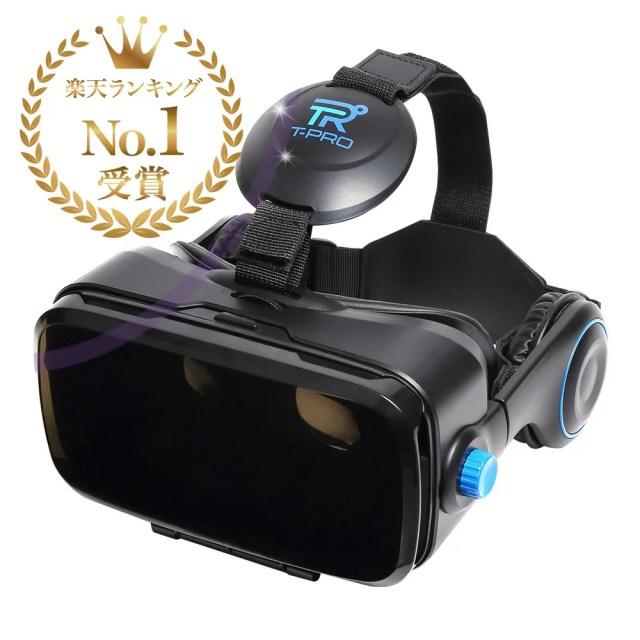 【T-PRO VRゴーグル期間限定5%offクーポン配信中!】 VR ゴーグル iPhone andoroid 3D スマホ VRヘッドセット バーチャル リアリティー 仮想現実 TVR-50 vr VR プレゼント ギフト 黒
