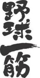 【野球一筋(縦書)】書道家が書く漢字Tシャツ おもしろTシャツ 本物の筆文字を使用したオリジナルプリントTシャツ書道家が書いた文字..