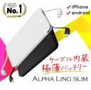 【送料無料】■ALPHA LING LITE(SLIM) 5000mAh ケーブル内蔵モバイルバッテリー 充電器 3台同時充電可能 スマホ iPhone