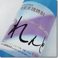 【奄美大島産の黒糖焼酎】音響熟成『 黒糖焼酎 れんと 25度