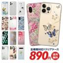 スマホケース 全機種対応 ケース カバー クリアケース iPhone 12 mini SE 11 Pro Max iPhone11……