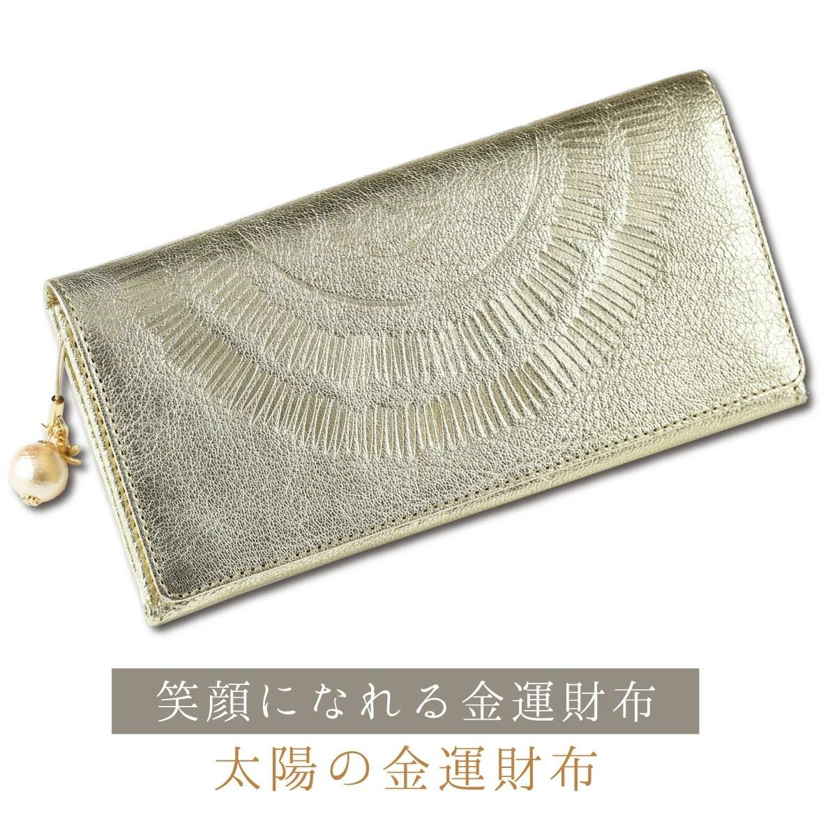 RIEの『太陽の金運財布』 ≫ 山羊革使用の可愛いゴールド財布。レジの人まで笑顔にしちゃう財布です! 本革 レディース ゴールド 開運財布 長財布
