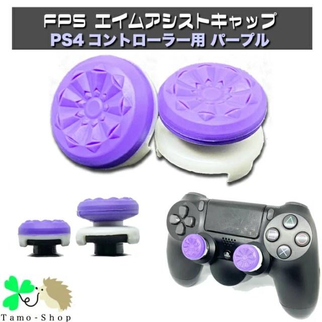【FPS エイムアシスト キャップ パープル PS4 / PS5用】 紫 プレステ4 DUALSHOCK4 アシストキャップ エイム アシスト コントロール エイムサポート フリーク 送料無料