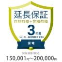 その他 3年間延長保証 物損付き 家電(エアコン・冷蔵庫以外) 150001〜200000円 K3-BK-533123