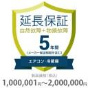 その他 5年間延長保証 物損付き エアコン・冷蔵庫 1000001〜2000000円 K5-BA-553228